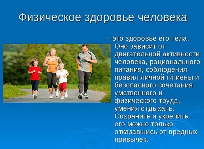 От чего зависит физическое здоровье