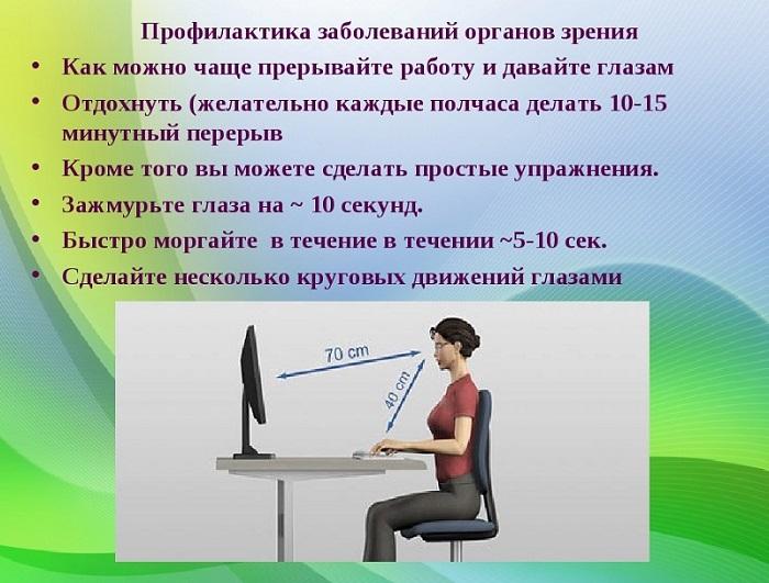 Гигиена зрения фото