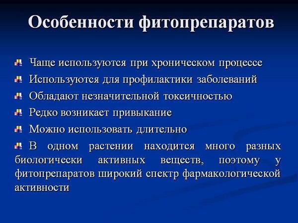 Особенности фитопрепаратов