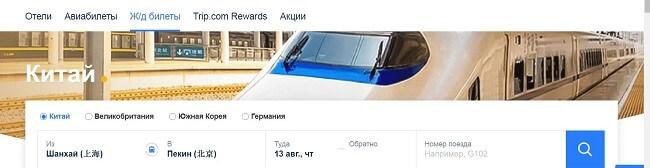 Сервис для ж_д билетов