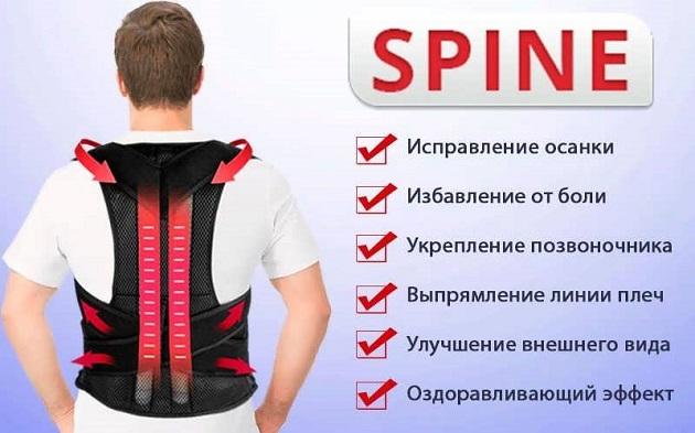 Корсет Spine